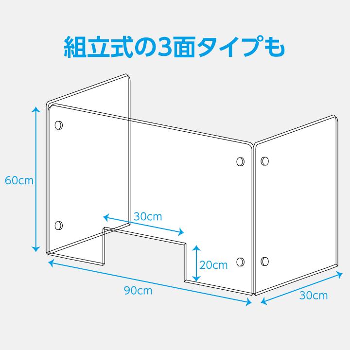 飛沫防止対策用 アクリルパーテーション 3面タイプ