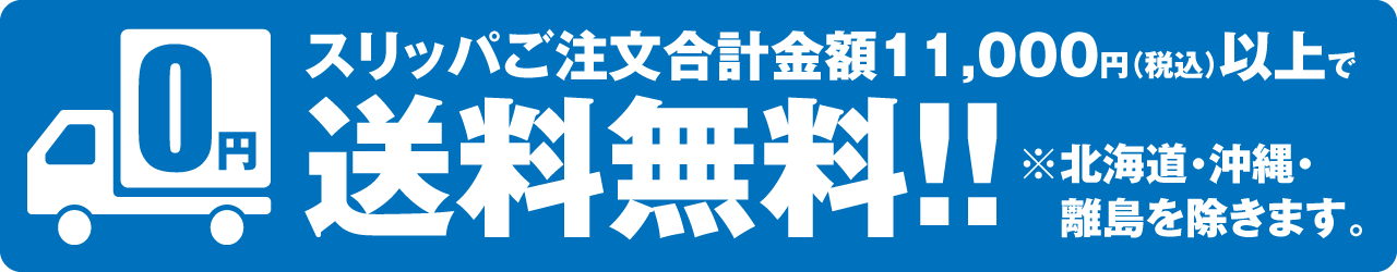 スリッパご注文合計金額11,000円以上で送料無料 ※北海道・沖縄・離島を除きます。