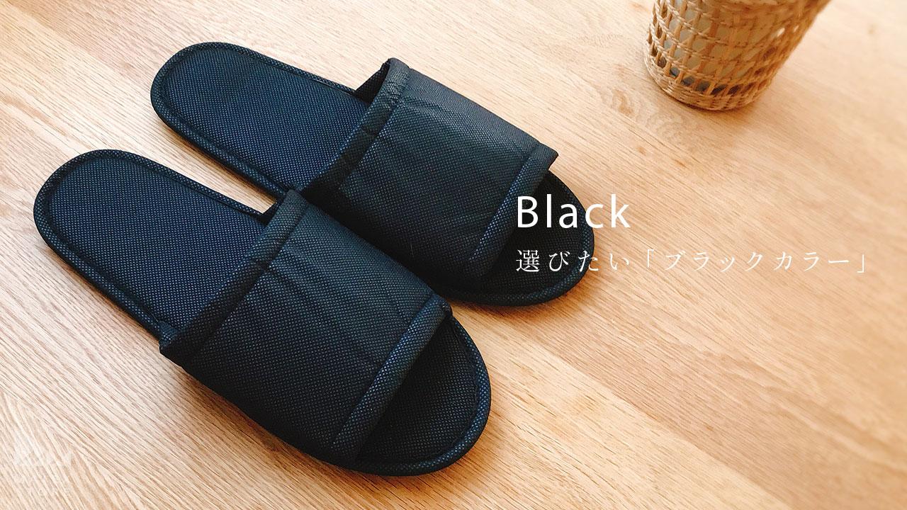 使い捨てスリッパ ブラック