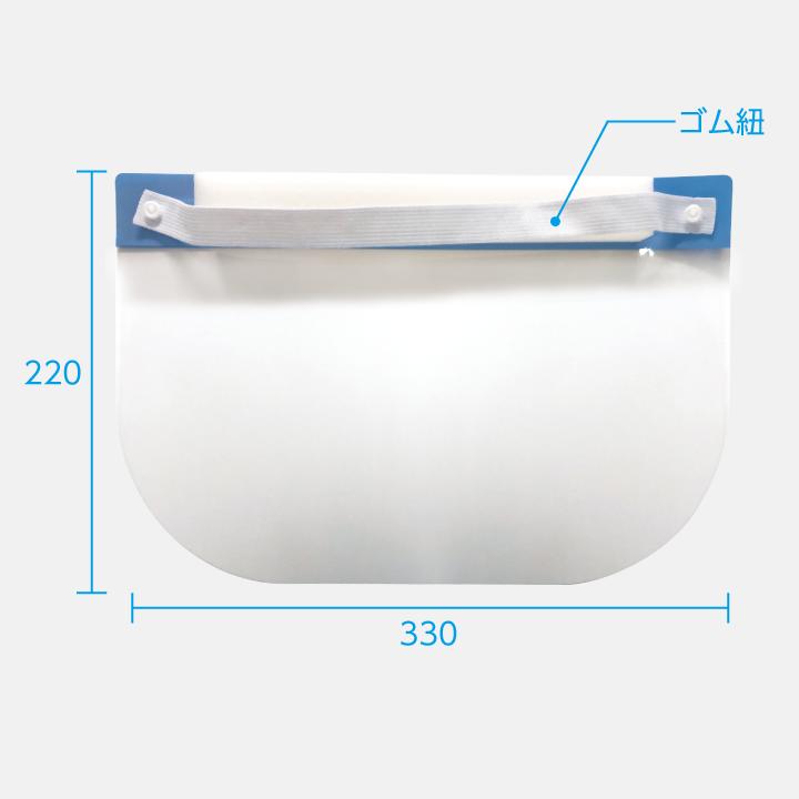 飛沫防止対策用 フェイスシールド サイズ