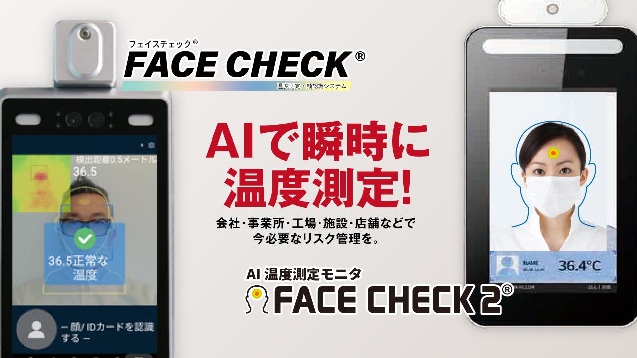 AI検温チェッカー FACE CHECK