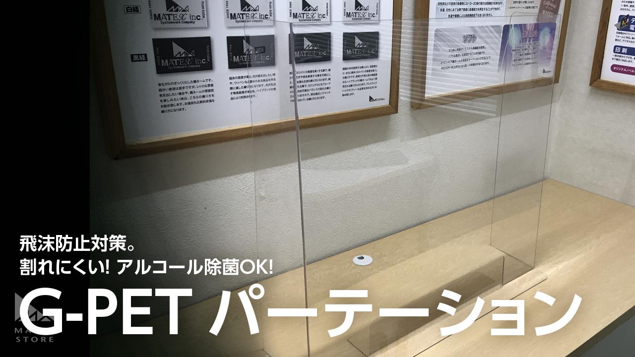 飛沫防止対策用 G-PETパーテーション