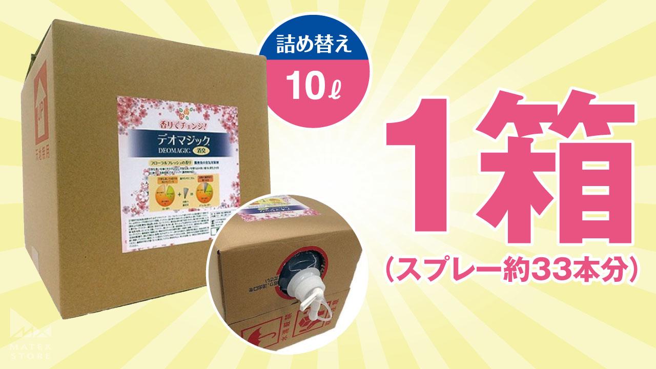 糞便臭対策 詰め替え用バッグインボックス 1箱