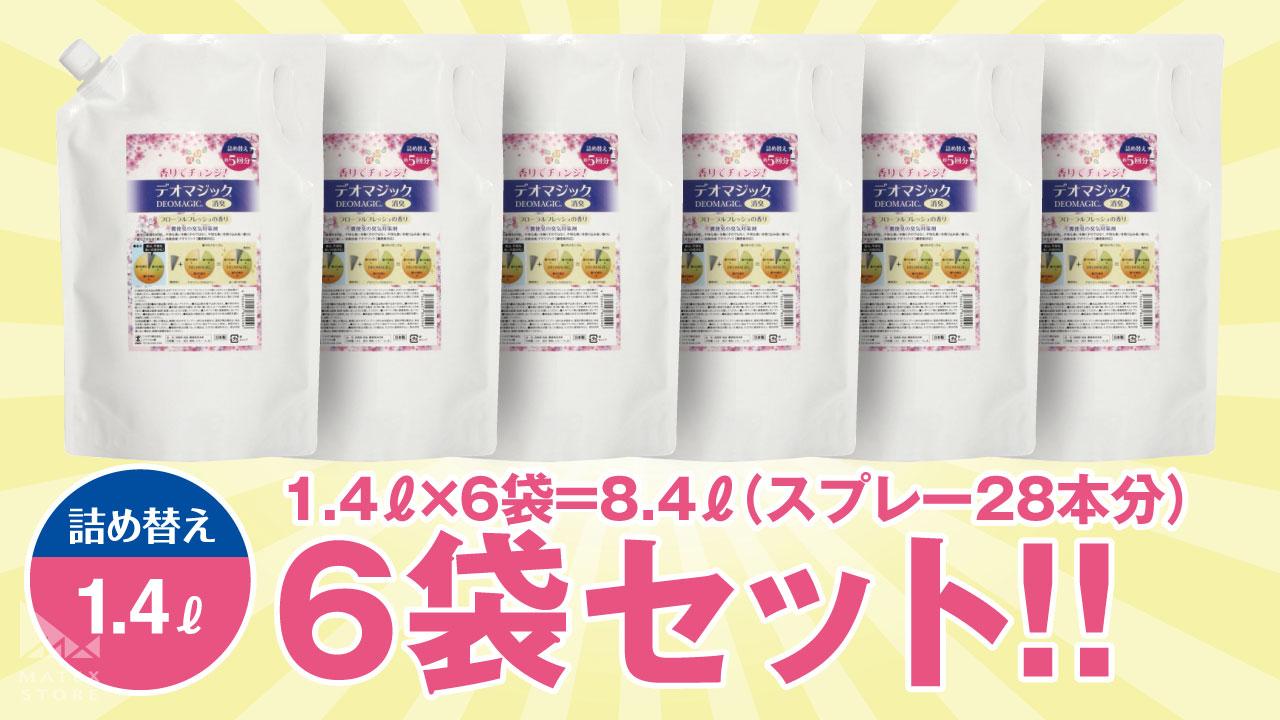 糞便臭対策 詰め替え用パウチ 6袋 セット