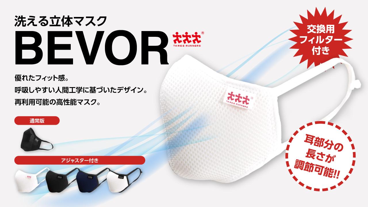 交換用フィルター付き 洗える立体マスク BEVOR ビーバー