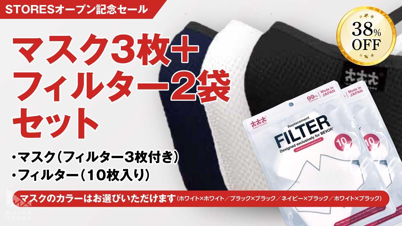 BEVORマスク3枚+フィルター2袋セット