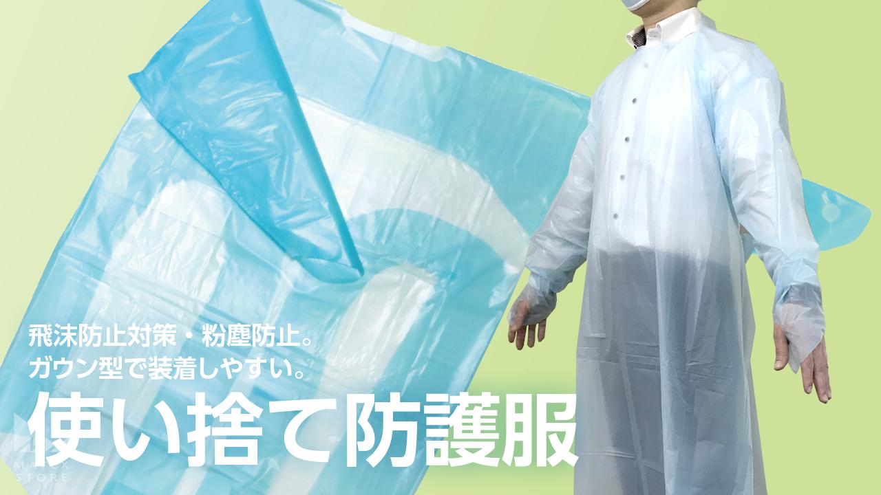 飛沫防止対策用 使い捨て防護服