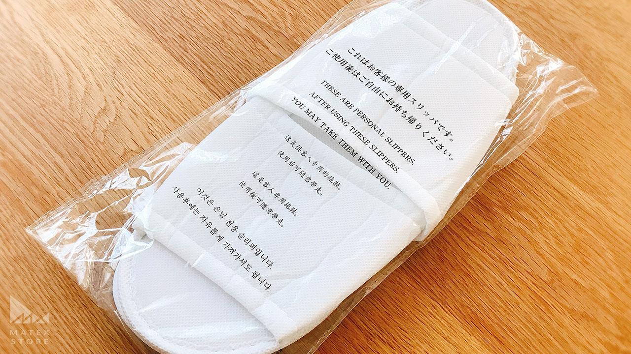 個別包装の袋の表目に文字も入れられる 使い捨てスリッパ レギュラー